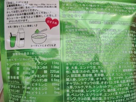 コラーゲン、プラセンタ、食物繊維、1日分のビタミンも摂れる【ベジエ グリーン酵素スムージー】