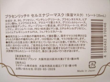 肌が、若くなったかも!?【プラセンリッチ】プラセンタドリンクに美容液マスク付!12/25まで!