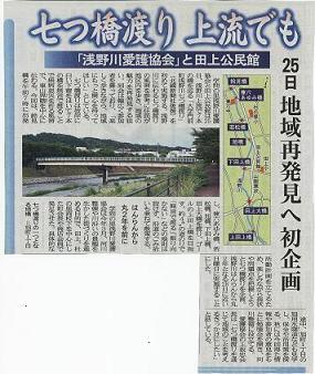 新規事業の七つ橋渡りの記事抜粋