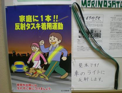 夜間の歩行には「夜光反射タスキ」の着用を!!!