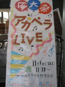 2010金大祭アカペラライブ