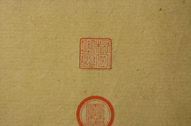 四角い手彫り印鑑(実印)