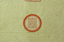 太枠細字の手彫り印鑑