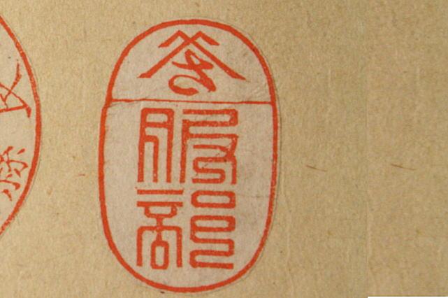 手彫り印鑑・小判型