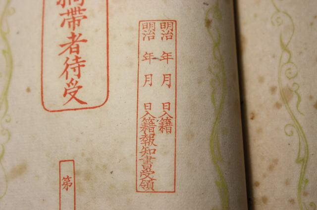 手彫り印鑑・明治時代