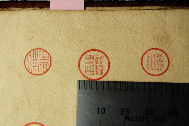 手彫り印鑑 太枠細字