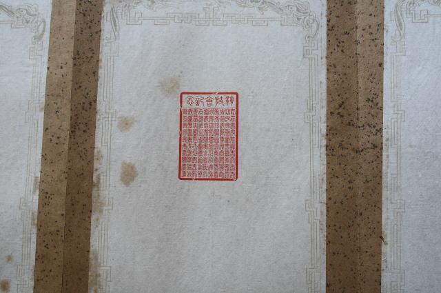 手彫り印鑑 百寿図