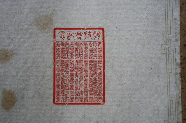 百寿図の手彫り印鑑