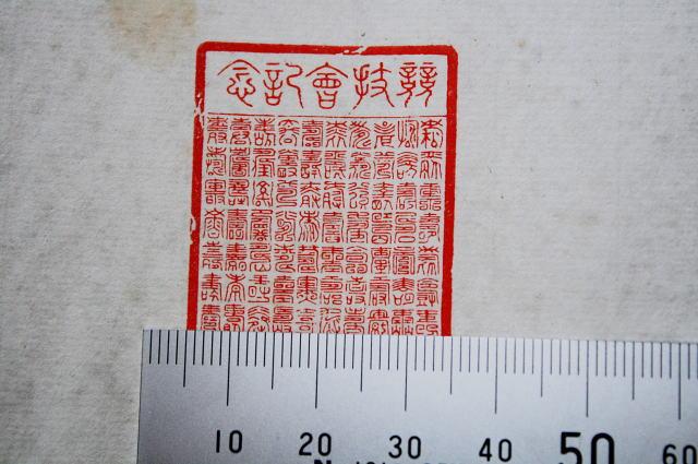 手彫り印鑑百寿図