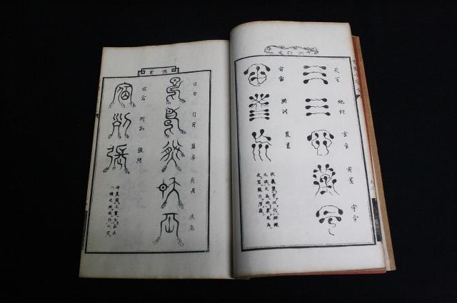百體千字文 手彫り印鑑