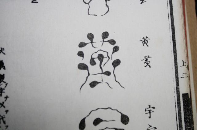 (百體千字文) 手彫り印鑑の資料として