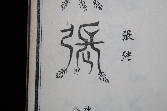 百體千字文 完全手彫り印鑑の資料として