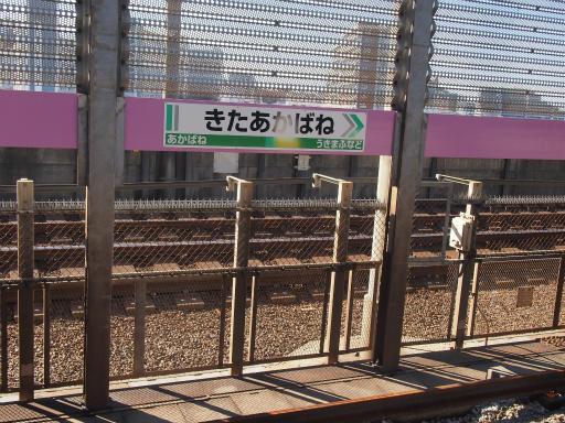 20131222・俺ら東京さ行ぐだ1-04