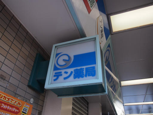 20131222・俺ら東京さ行ぐだ1-14
