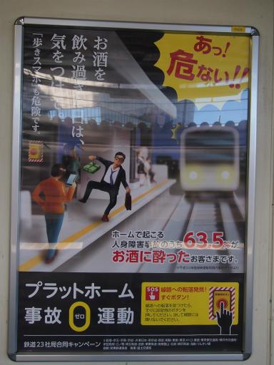 20131222・俺ら東京さ行ぐだ2-22