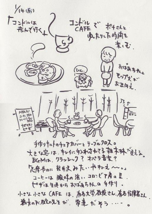 kondoru cafe