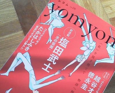 yomyom -aki