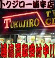 tokura109