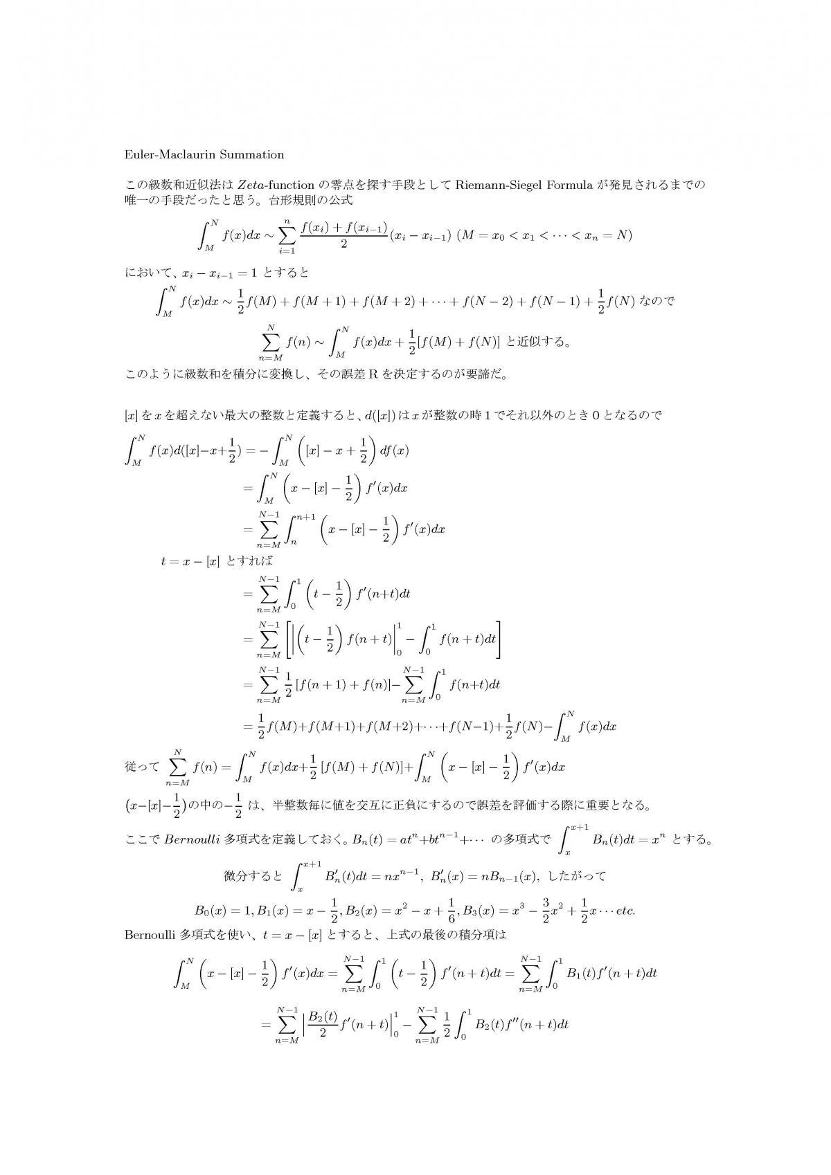 オイラーマクローリン総和法1