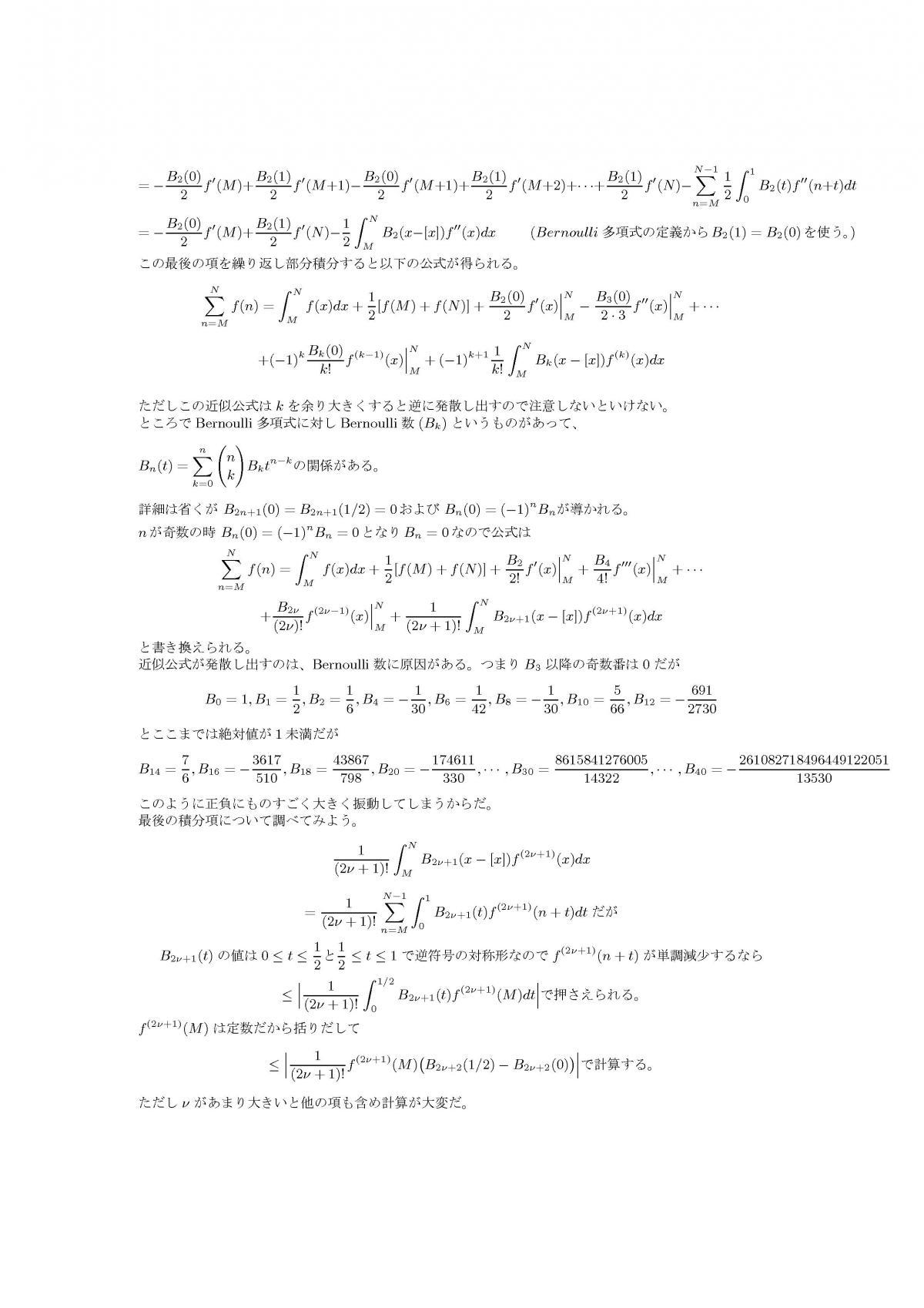 オイラーマクローリン総和法2