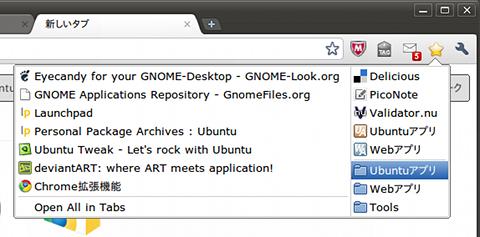 Bookmarks Menu Chrome拡張機能 ブックマーク