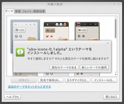 Ubo Icons Theme Ubuntu アイコンテーマ インストール