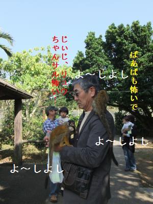 ゴン太一家4