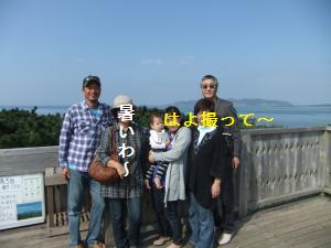ゴン太一家6