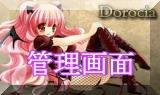 音楽マイスター麻衣FC2管理画面