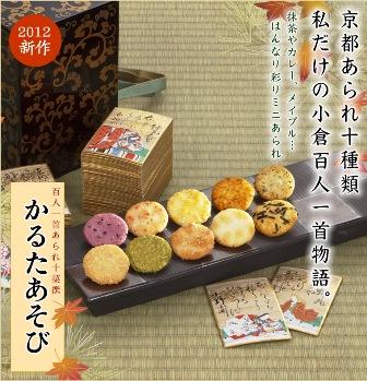 karuta2012-01.jpg