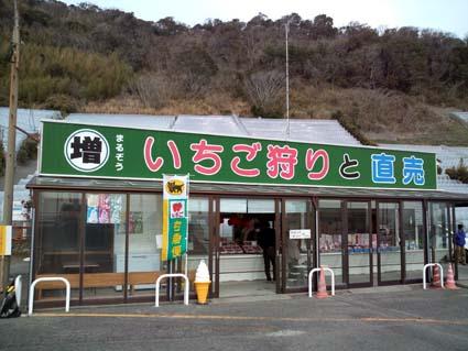 ichigogari.jpg