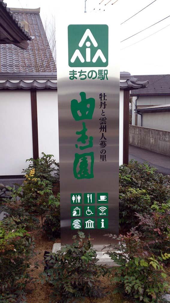 yusien.jpg