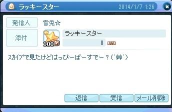 2014_01_07_19_40_44_000.jpg