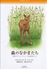 森の仲間たち002表紙