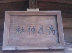 高麗神社 門額(正面))