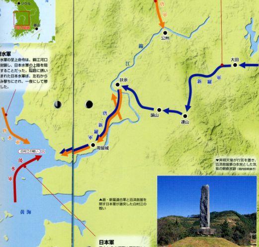 「白村江の戦い」の舞台となった地域