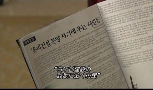 神男1016 月間高麗 チン・ボベ記者