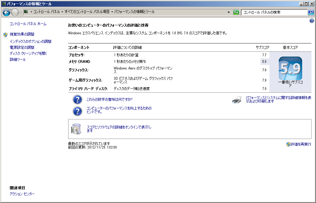 20121215203220a49.png
