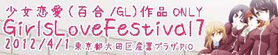 GirlsLoveFestival