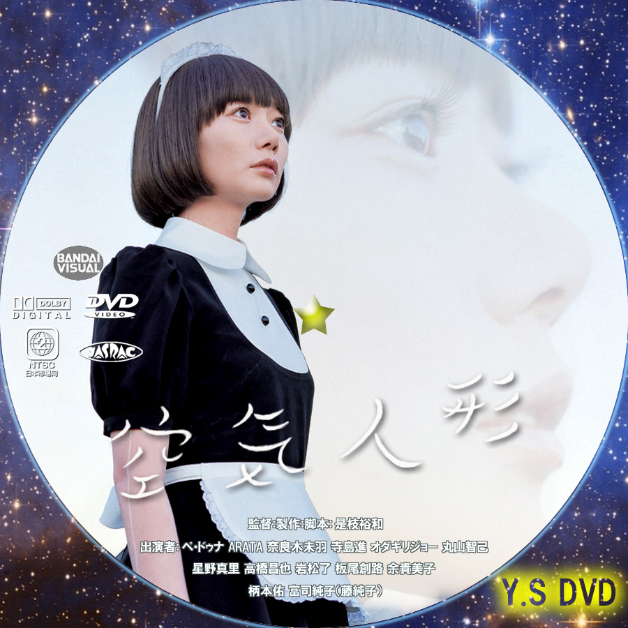 Y.S オリジナルDVDラベル空気人形