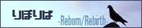 りぼりば -Reborn/Rebirth