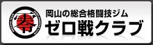 岡山総合格闘技ジム ゼロ戦クラブ
