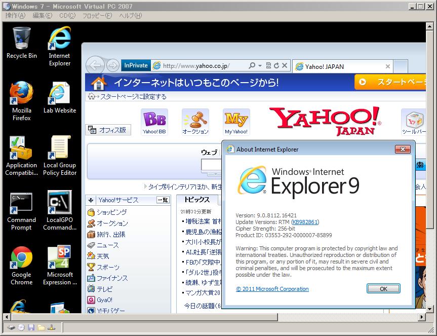 わーいXPでWin7+IE9動いた(^^)/けど・・