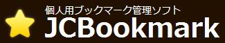 JCBookmark v2.5