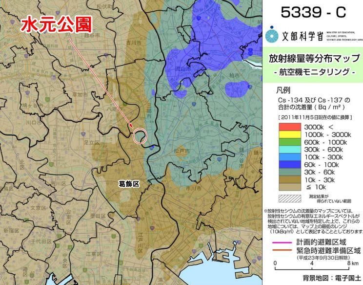 東京都葛飾区・水元公園の汚染