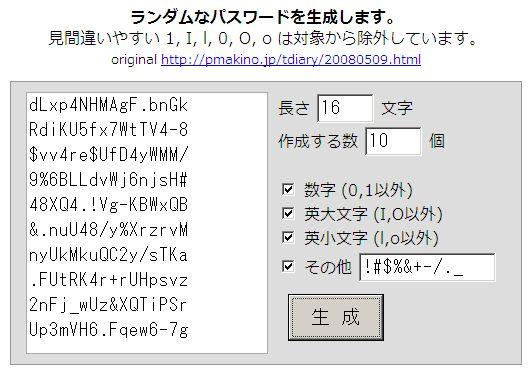 JavaScriptランダムパスワードジェネレータ